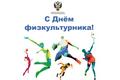 Поздравление-Олега-Матыцина-с-Днём-физкультурника